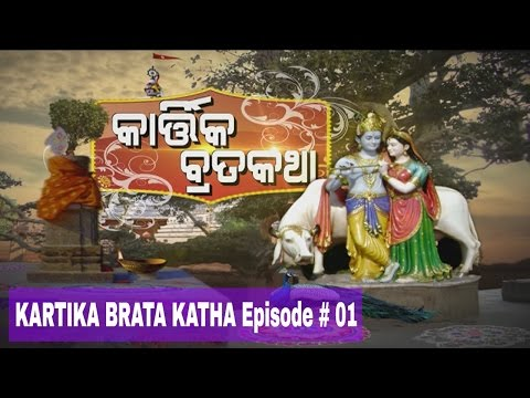 KARTIKA BRATA KATHA Episode # 01