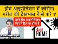 Gambar cover Home Isolation Guidelines For Corona Patients in Hindi, Home Isolation me Kya Karna ,Khana Chahiye