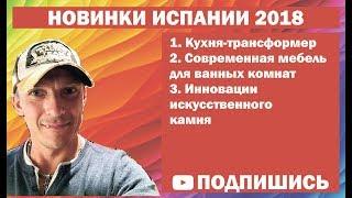 ✅ Новинки дизайна 2018 ИСПАНИЯ 2 часть