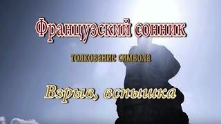 видео Сонник: к чему снится  взрыв (ядерный)