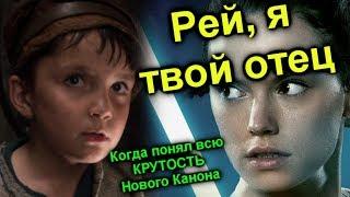 ЭПИЗОД 8. ЧТО ЭТО ЗА ПАРНИШКА-ШАЛУНИШКА? Star Wars: The Last Jedi.