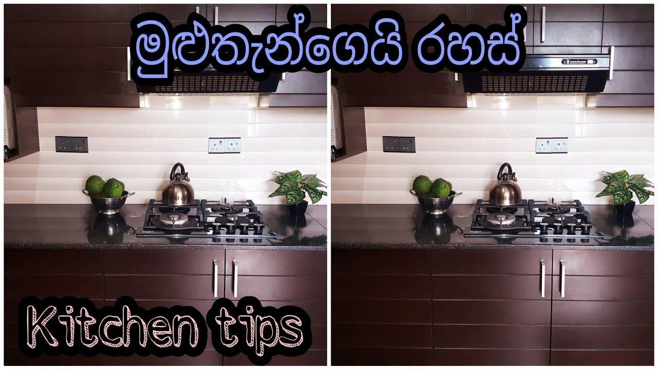 Download මුළුතැන්ගෙයි රහස් |kitchen tips sinhala |kichen tips srilanka| how to organise a kitchen |