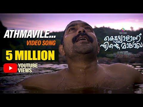 Athmavile Video Song | Kettiyolaanu Ente Malakha | Asif Ali | William Francis | Magic Frames