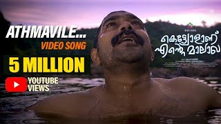 athmavile-song-kettiyolaanu-ente-malakha-asif-ali-william-francis-magic-frames