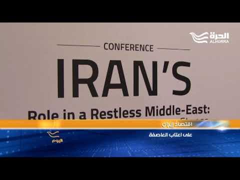 اقتصاد إيران.. العاصفة قادمة  - 21:21-2018 / 7 / 18