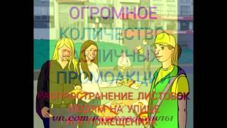 Работа и Промоутеры в Ростове-на-Дону и области