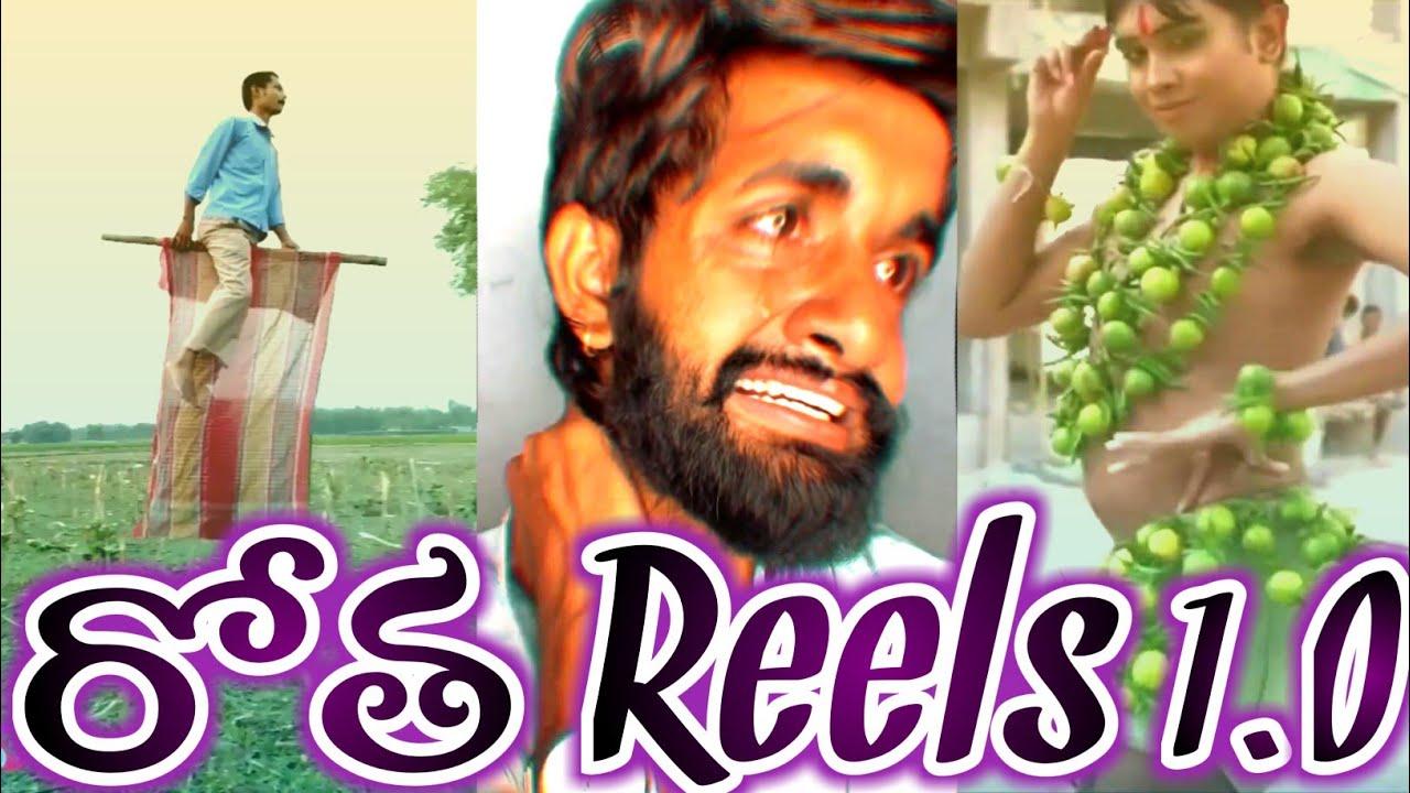 Rotha reels 1.0 - by King Chandrahas reels roast   roast video   telugu  instagram reels roast