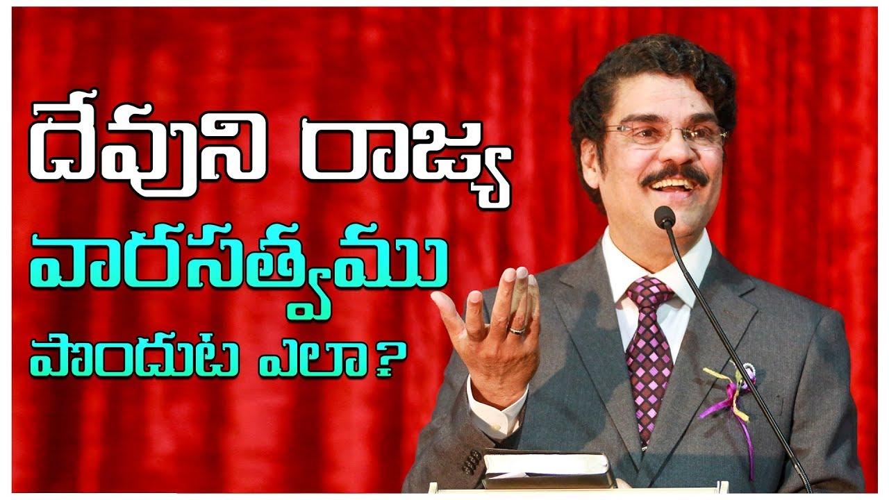 Manna Manaku | దేవుని రాజ్య వారసత్వము పొందుట ఎలా? | Telugu Christian Message | Dr Jayapaul