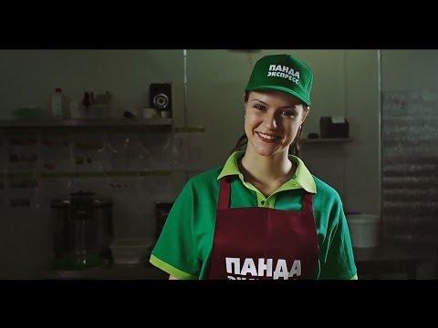 Панда Экспресс - служба доставки вкусной едыиз YouTube · С высокой четкостью · Длительность: 1 мин47 с  · Просмотры: более 3.000 · отправлено: 08.03.2014 · кем отправлено: ПандаЭкспресс