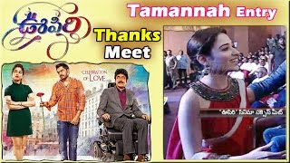 tamannah-entry-oopiri-movie-thank-you-meet-nagarjuna-karthi-tamannaah