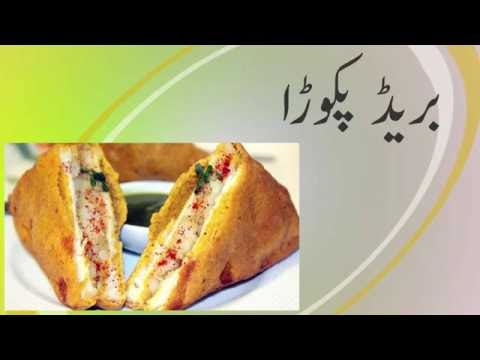 Bread pakora recipe in urdu youtube bread pakora recipe in urdu thecheapjerseys Choice Image