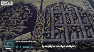 بالفيديو| مكتبة الإسكندرية تتسلم قطعة أثرية من