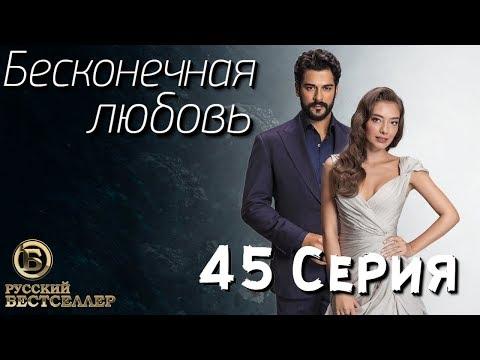 Бесконечная Любовь (Kara Sevda) 45 Серия. Дубляж HD1080