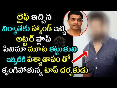 Top Tollywood Director Cheats Top Tollywood Producer And Directs Utter Flop Movie|Dil Raju|Sukumar