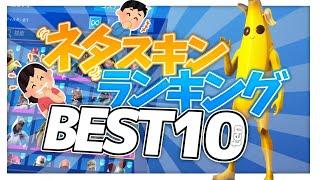 【フォートナイト】ネタスキンランキングBEST10