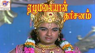 Ezhumalaiyan dharisanam | ஏழுமலையான் தரிசனம் | Saroja Devi | Tamil Full SuperHit Devotional Movie |