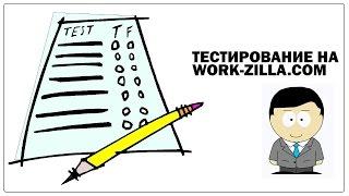 Прохождение теста на Work-Zilla