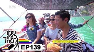 Repeat youtube video เทยเที่ยวไทย ตอน 139 - พาเที่ยว เขื่อนเชี่ยวหลาน สุราษฎร์ธานี