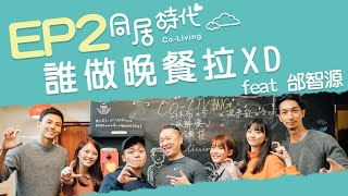 《Co-Living同居時代》EP2 誰做晚餐啦XD feat 邰智源