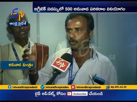 AP Agritech Summit | Govt Provides Voice Translators to Farmers | to Understand Experts Suggestion