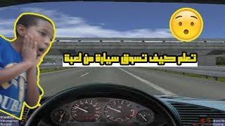 أتعلم كيف تسوق سيارة من لعبة || 3D Driving-School