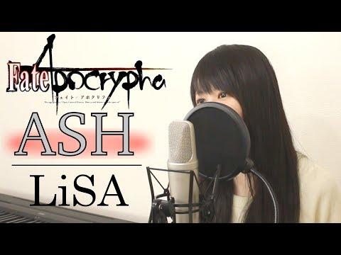 【フル歌詞付き】LiSA『ASH』(Fate/Apocrypha - フェイト/アポクリファ Full)