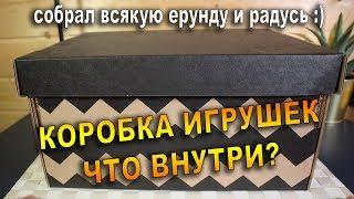 Коробка Сюрпризов Много Игрушек в одном обзоре Toy Box