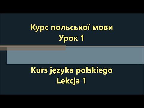 Польська мова. Урок 1 - Особи