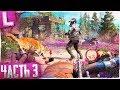 Far Cry New Dawn Прохождение Часть 3 ФИНАЛ КОНЕЦ ИГРЫ ОТ UBISOFT mp3