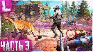 Far Cry New Dawn - Прохождение , Часть 3 - ФИНАЛ! КОНЕЦ ИГРЫ ОТ UBISOFT!