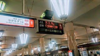 【JR大阪環状線・メトロ御堂筋線ほか】 天王寺駅  (2/2)  Tennōji