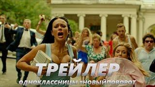 Одноклассницы #Новыйповорот - Трейлер на Русском | 2017 | 1080p
