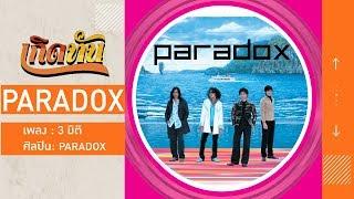 【เกิดทัน】3 มิติ - PARADOX
