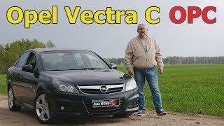 опель Вектра Ц/Opel Vectra C