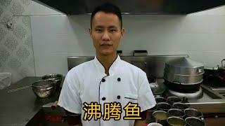 """厨师长教你年夜菜""""沸腾鱼""""创新做法,味道一流,先收藏起来"""