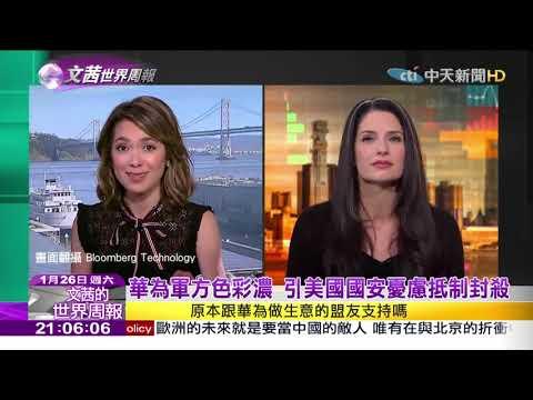 2019.01.26【文茜世界周報】各國夾殺下 華為重磅發布5G技術產品
