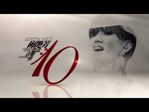 梅艷芳。10。思念。音樂。會 [  Anita Mui Memory Music Gather ]