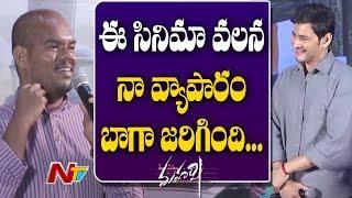 Download ఈ సినిమా వలన నా వ్యాపారం జరిగింది | Maharshi Interview with Farmers | NTV Mp3 and Videos