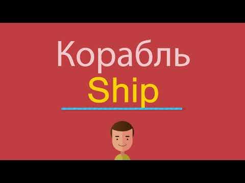 Как корабль по английски