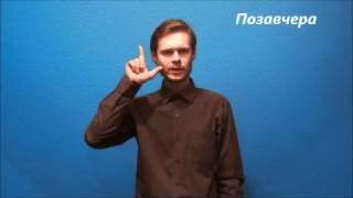 Русский жестовый язык. Урок 12. Время, календарь, времена года