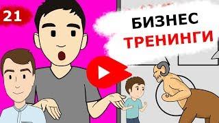 БИЗНЕС ТРЕНИНГИ (Анимация) Это Бизнес Детка 6+