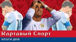 Картавый Спорт. Уругвай - Португалия 2:1. Мимо финала, мимо золотого мяча