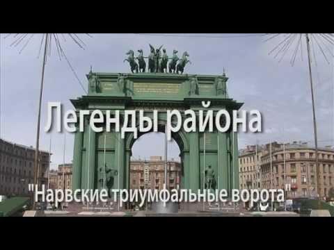 Легенды района. Нарвские триумфальные ворота