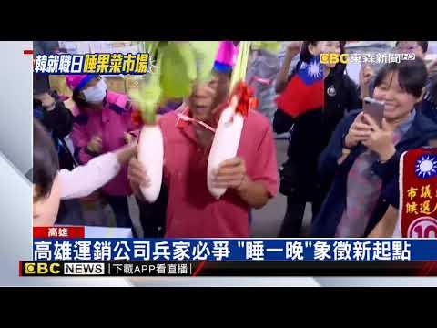 承諾就職首日「睡市場」 韓國瑜:君子不忘本