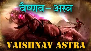 Vaishnav Astra(वैष्णवास्र)Ultra-fast Weapon Of Mahabharata & Ramayana War | Bhagdatta Vs Arjuna