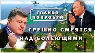 Порошенко жестко ответил на угрозы Путина. Жесть!