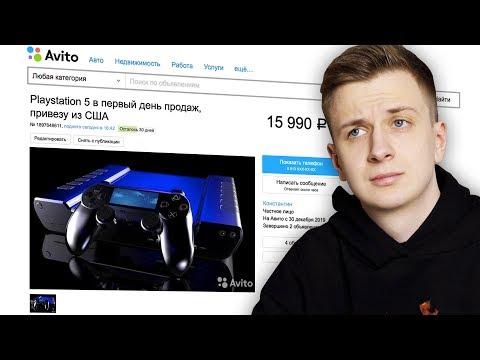 Продаю PS5 на АВИТО!