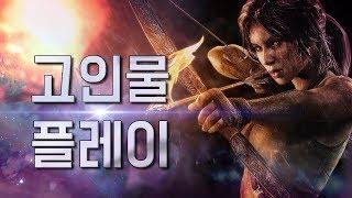 툼레이더 고인물 공략] 한국이 게임 강국인 이유