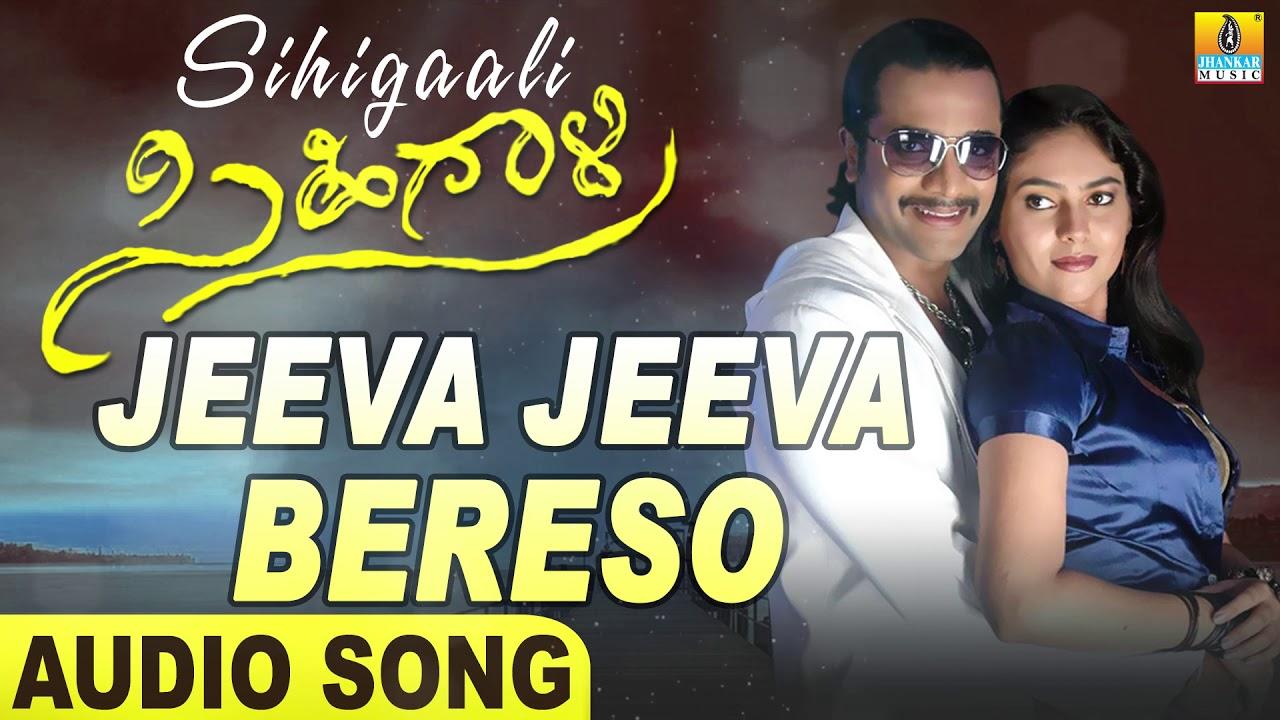 Jeeva Jeeva Bereso   Sihigaali   Kushala   Sriimurali, Sherin   Jhankar Music