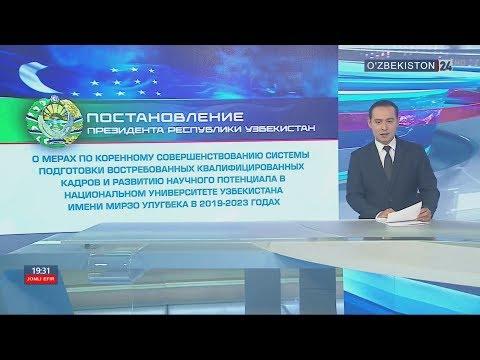 Постановления Президента Республики Узбекистан